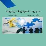 دانلود جزوه و نمونه سوالات مدیریت استراتژیک پیشرفته رسولی و صالحی