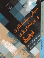 دانلود جزوه، سوالات و متن مباني سياستگذاري و برنامه ريزي فرهنگی امیرعظیمی و صالحی