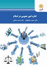 دانلود جزوه و خلاصه  درس اداره امور عمومی در اسلام خدابخش و صادقی