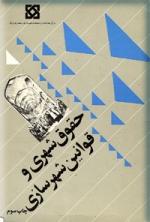 دانلود جزوه و نمونه سوالات درس حقوق شهری و شهرسازی غلامرضا کامیار